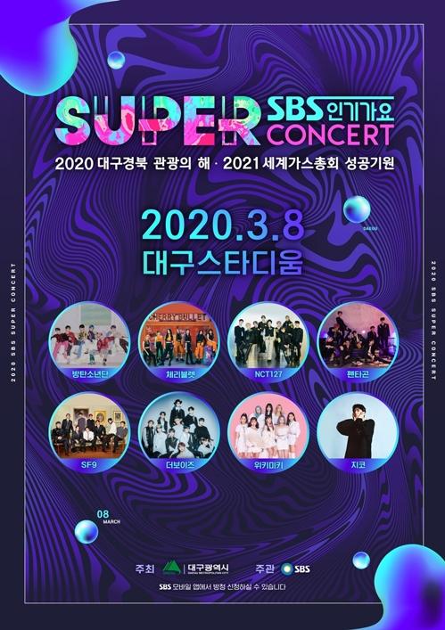 韩国SBS人气歌谣大邱演唱会因新冠疫情延期