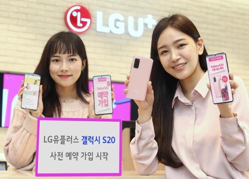 资料图片:LG U+销售的Galaxy S20云粉版 LG U+供图(图片严禁转载复制)