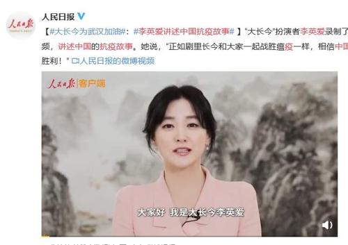 李英爱为中国抗击新冠疫情加油。 人民日报微博截图(图片严禁转载复制)
