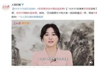 """""""大长今""""李英爱为中国抗击新冠疫情加油"""