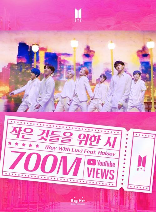 防弹少年团《Boy With Luv》MV播放量破7亿