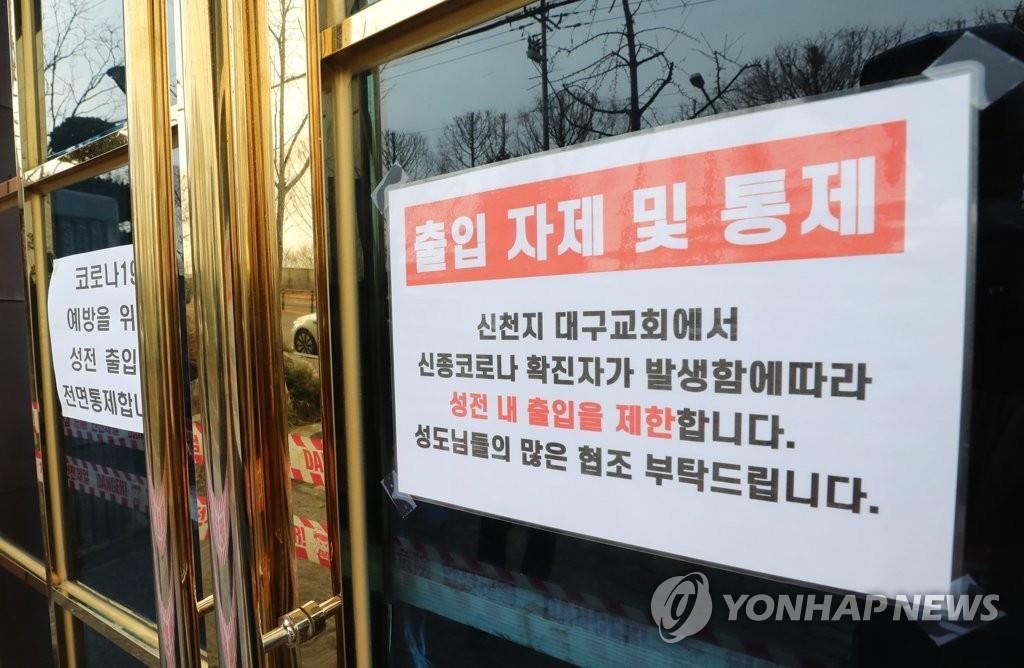 韩防疫部门:境内98例确诊病例与新天地教会有关