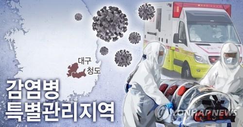 韩国出现第三例感染新冠病毒死亡病例