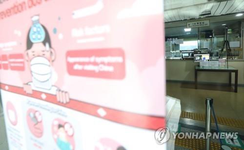 资料图片:庆熙大学外国学生宿舍入口处安装的红外热像仪 韩联社