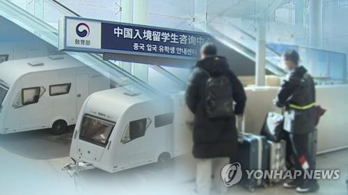 中国留学生陆续入境韩国 校方防控管理难度大