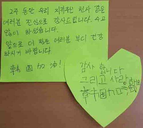 自武汉回韩侨民为政府联合支援工作组留下字条,表达谢意。 政府联合支援工作组供图(图片严禁转载复制)