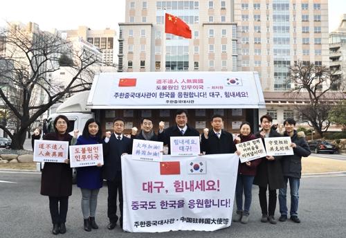 中国驻韩大使馆向大邱捐赠2.5万个医用口罩