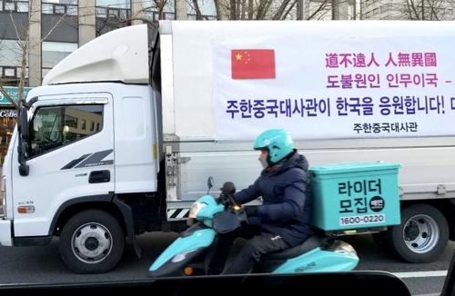 中国驻韩大使馆捐赠的口罩被运往大邱。 中国驻韩大使馆供图(图片严禁转载复制)