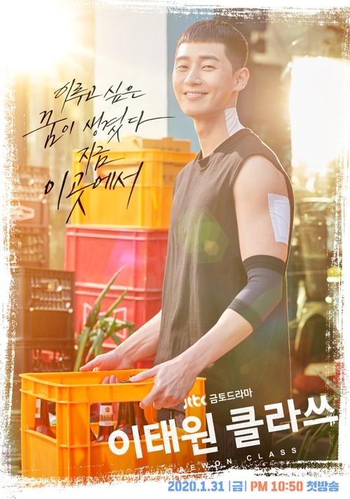 《梨泰院CLASS》海报 JTBC供图(图片严禁转载复制)