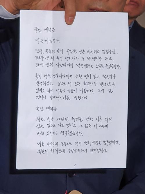 韩国前总统朴槿惠狱中致函保守势力吁团结