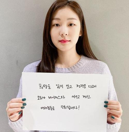 韩花滑名将金妍儿为抗疫人员加油
