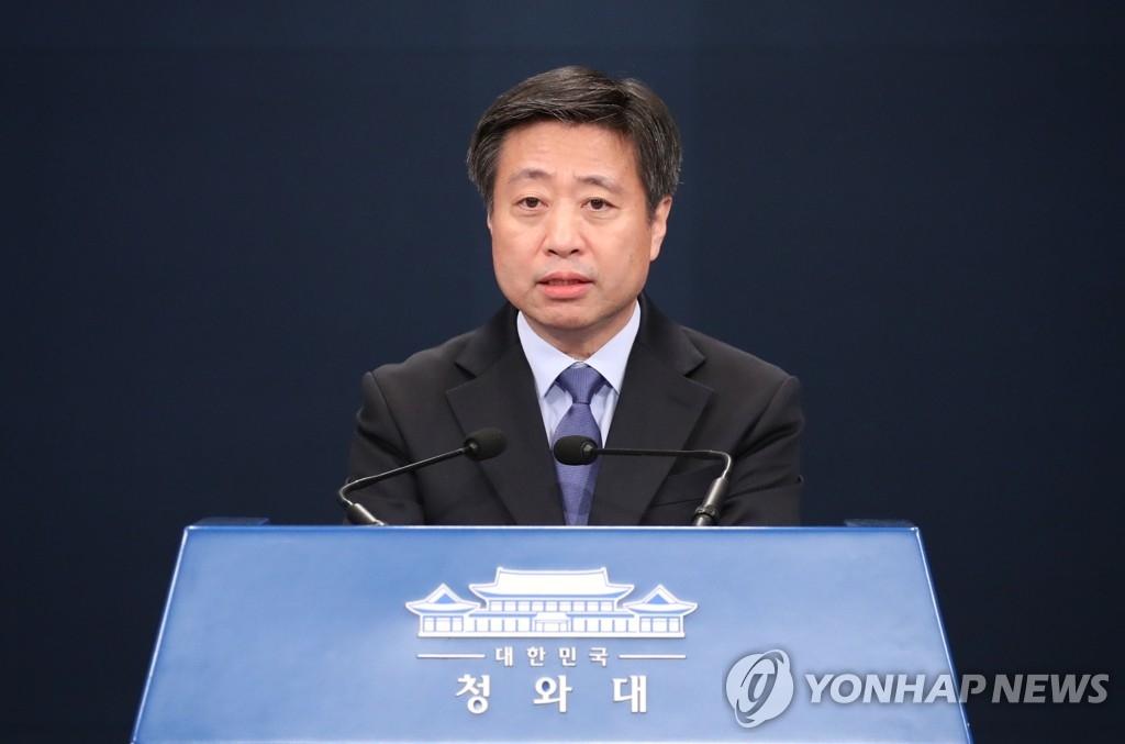 资料图片:青瓦台国民沟通首席秘书尹道汉 韩联社