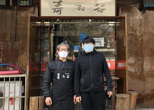 3月11日,在青石谷门口,赵德衡(右)和父亲赵信佑合影。 韩联社/赵德衡供图(图片严禁转载复制)