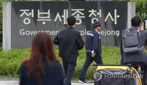 韩国强制要求公务员轮流居家办公