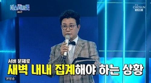 韩综《Mr.Trot》直播因技术问题未当场决出冠军