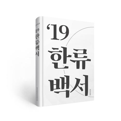 《2019韩流白皮书》把脉疫情下韩流发展前景