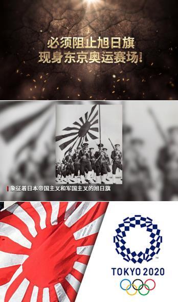 韩教授发宣传视频抵制旭日旗现身奥运