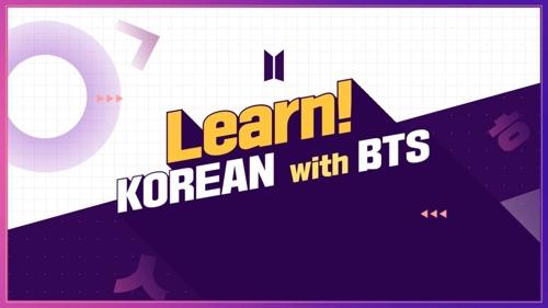 防弹少年团东家推在线韩语课程