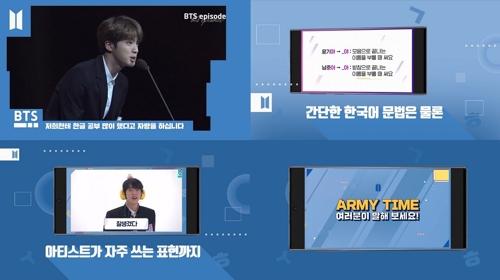 《Learn Korean with BTS》预告图 Big Hit娱乐供图(图片严禁转载复制)