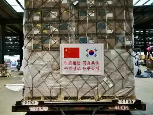 中国政府捐赠的第二批口罩运抵韩国