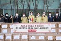 浦项市收到中国八友城捐赠近百万元抗疫物资