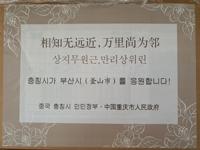 重庆回赠釜山6万只口罩