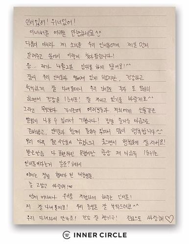 韩团WINNER成员金秦禹下月入伍