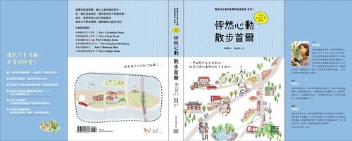 韩国观光公社在台澳港陆续出版首尔旅游指南