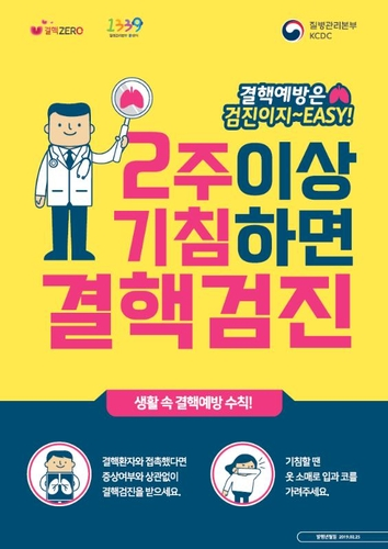 韩国严防境外输入耐多药结核病例