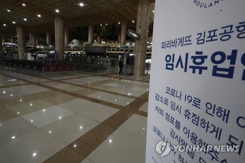 疫情下3月韩国国内外航线客运量创新低