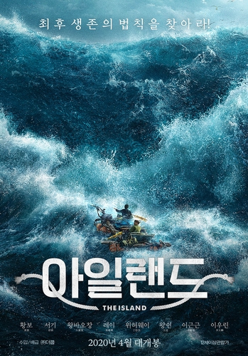 张艺兴影片《一出好戏》在韩上映