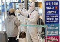 韩防疫部门:严惩服用退烧药瞒报入境行为