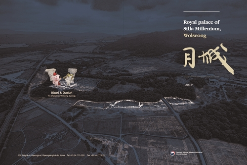 韩国古代宫城庆州月城宣传册英汉日语版出炉