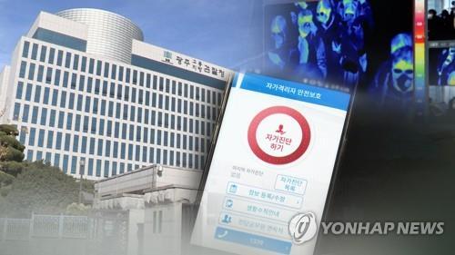 韩政府拟驱逐擅离隔离点三名越南留学生