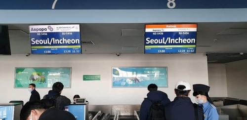 资料图片:旅俄韩国侨民准备搭乘专机。 韩联社/韩国驻符拉迪沃斯托克领事馆供图(图片严禁转载复制)