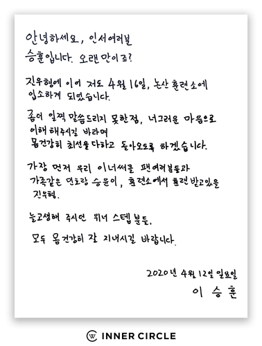 李昇勋手写信 YG娱乐供图(图片严禁转载复制)