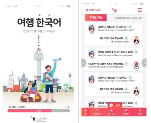 韩语教育机构世宗学堂推旅游韩语APP
