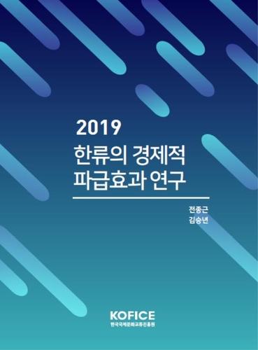 报告:去年因韩流实现出口额同比增22.4%