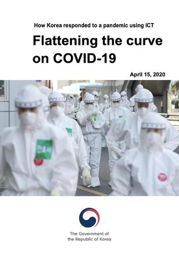 韩国发布英文版抗疫政策资料
