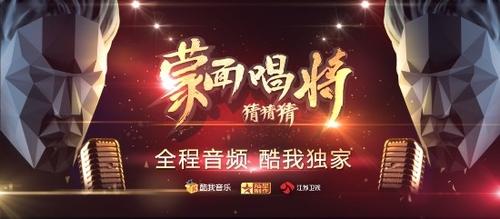 《蒙面唱将猜猜猜》海报 韩联社/江苏卫视供图(图片严禁转载复制)
