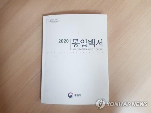 韩国统一部发行《2020统一白皮书》