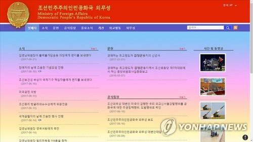 图为朝鲜外务省官网。 韩联社/朝鲜外务省官网截图(图片仅限韩国国内使用,严禁转载复制)