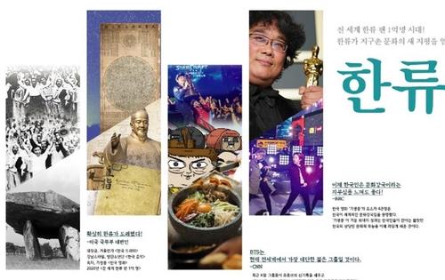 韩国国家形象展今在首尔开幕