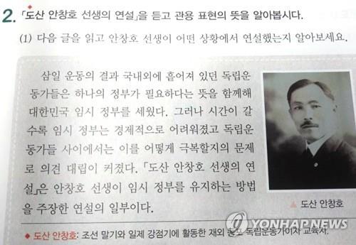 资料图片:韩国小学六年级国语教材介绍岛山安昌浩是旅外同胞抗日独立运动家。 韩联社
