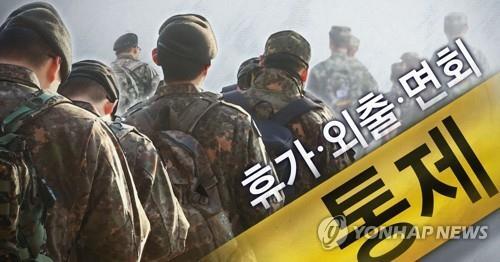 韩军今起分阶段允许官兵外出