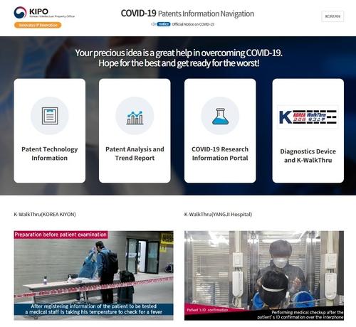 韩专利厅官网提供快检试剂及步行筛查诊所信息