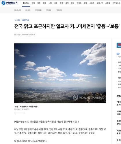 韩联社携手游戏开发商利用AI技术发布新闻稿