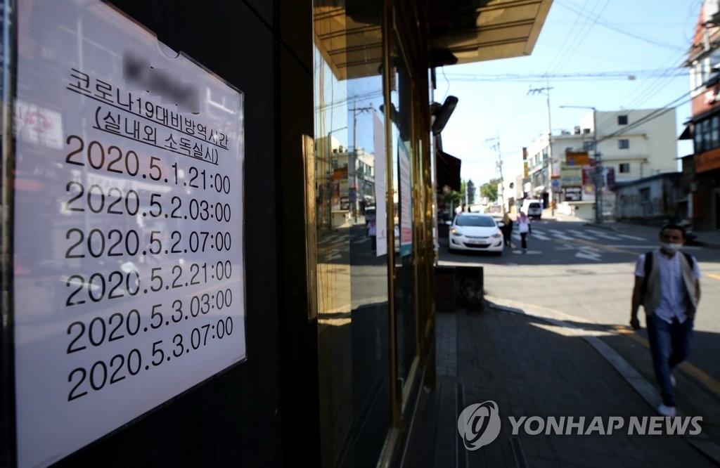 2020年5月8日韩联社要闻简报-2
