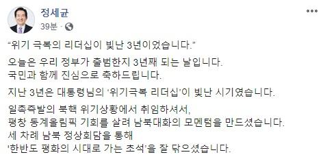 韩总理发文祝贺文在寅政府成立三周年