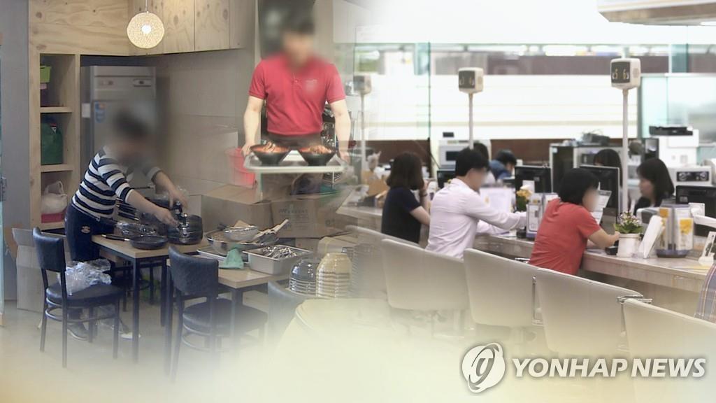 2020年5月13日韩联社要闻简报-1